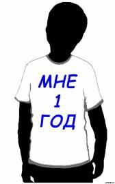 детская футболка мне 1 год купить в Новороссийске