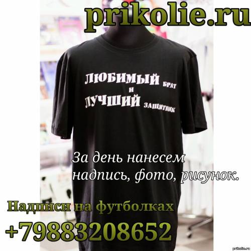 надпись на футболку термопленкой в Краснодаре и Краснодарском крае