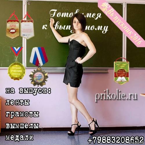 Купить для выпускного ленты, медали, вымпелы в Новороссийске