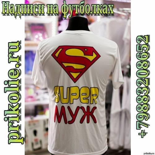 Купить в подарок мужу футболку super муж