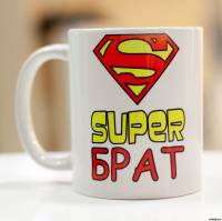 Кружка в подарок Супербрат