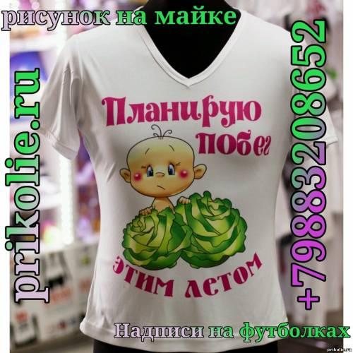 Купить футболку для беременной в Новороссийске