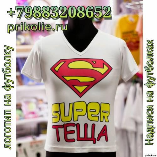 Купить подарок теще недорого: футболка супертеща