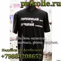 Черная футболка с белой надписью для брата