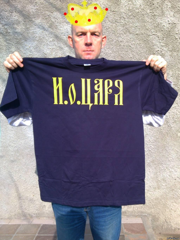 футболка для большого человека: и.о. царя