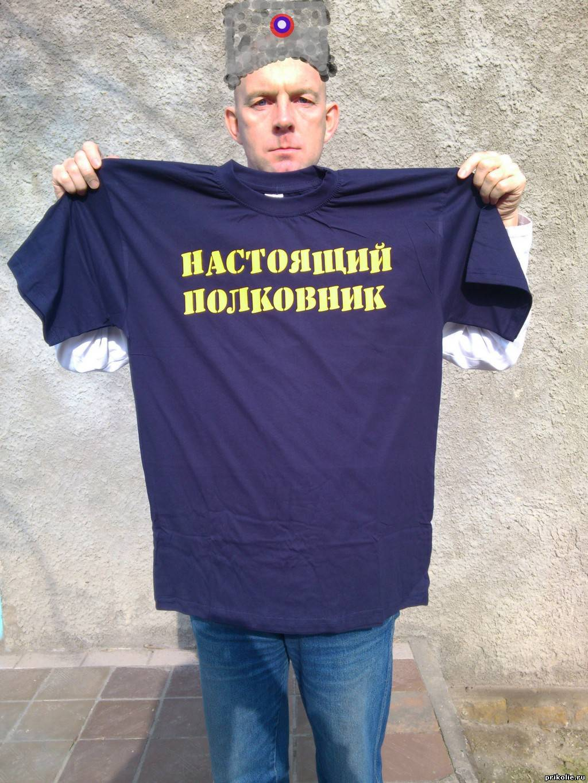 футболка на День защитника отечества: настоящий полковник