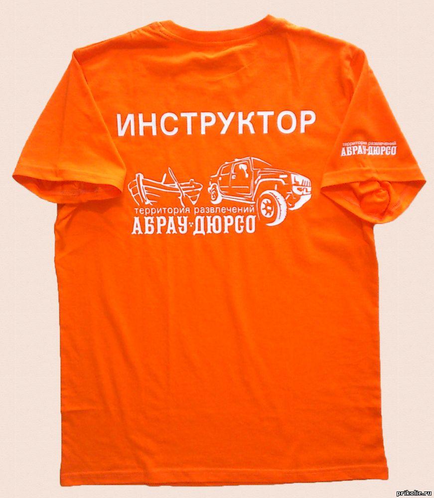 Футболка для аниматора сделать в Краснодарском крае, бесплатная доставка почтой