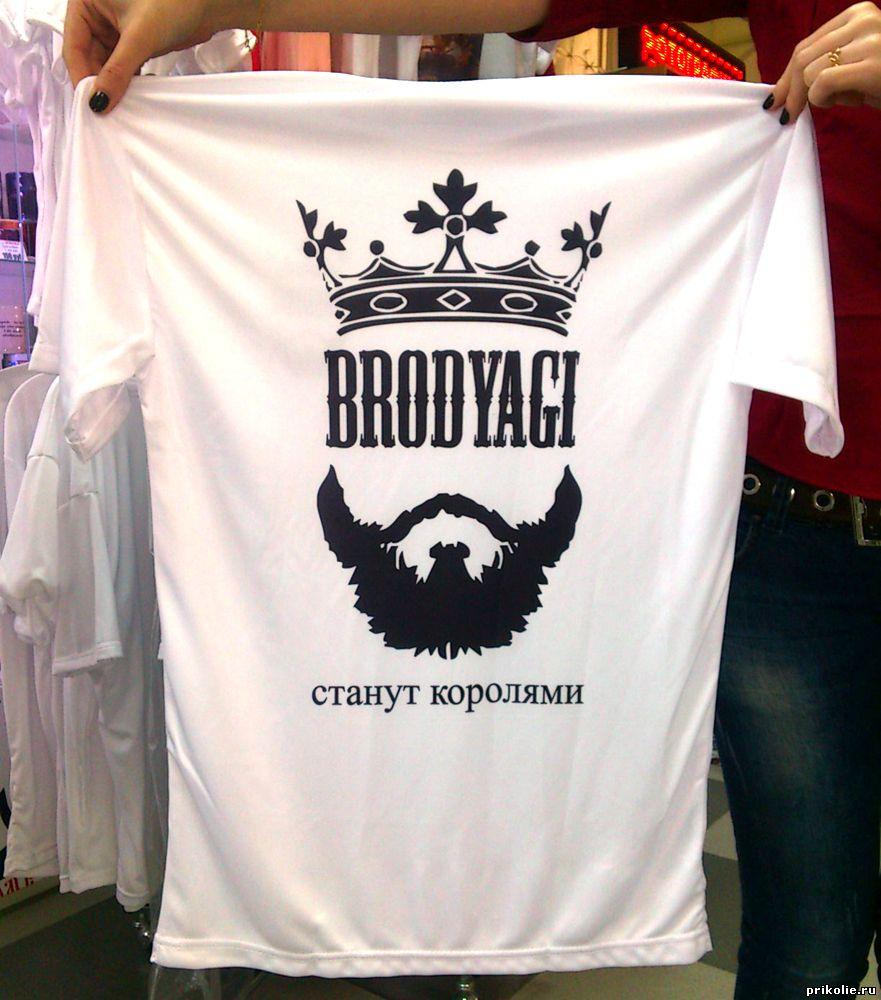 футболка Бродяги станут королями. Заказать в Краснодарском крае. Доставка по РФ.