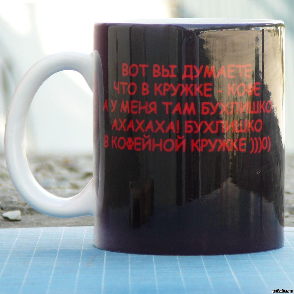 Кружка с надписью на заказ в течение дня в Новороссийске, Краснодарский край.