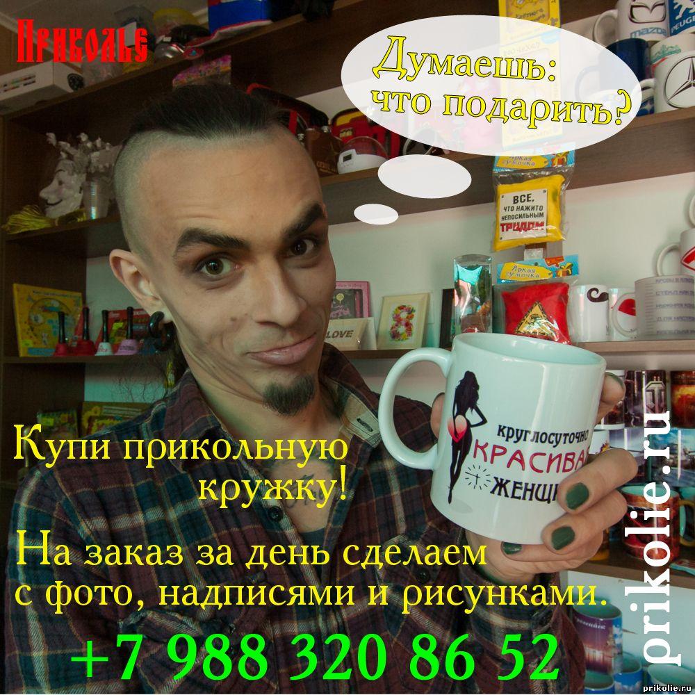 Заказать прикольную кружку с фотографией, надписью, рисунком
