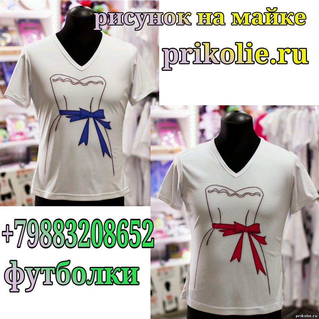 заказать женскую футболку для девичника с бесплатной доставкой почтой по РФ