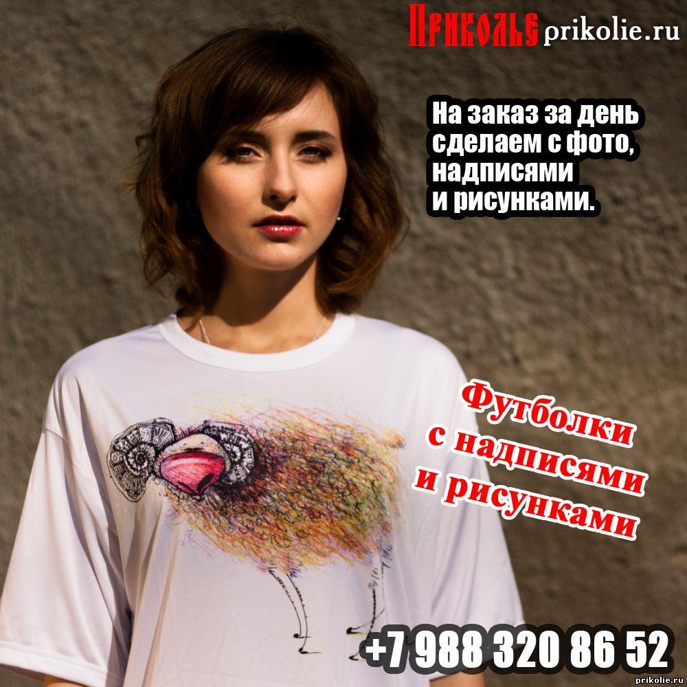 Заказать футболку с фотографией в Новороссийске