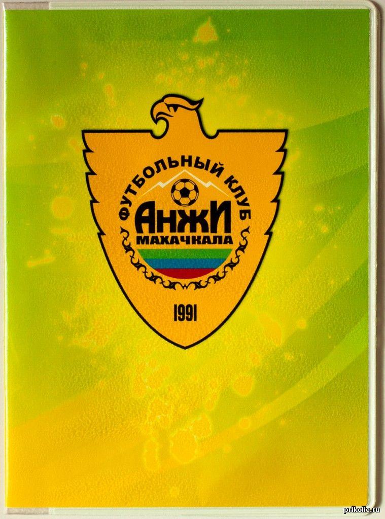 Паспорт болельщика с эмблемой футбольного клуба Анжи