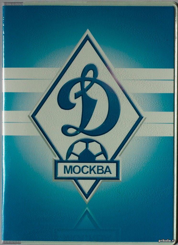 Эмблема ФК Динамо на обложке для паспорта